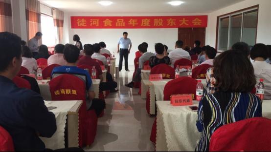 西藏徒河食品(原山东徒河食品)股份有限公司召开股东大会